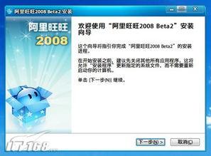 ...旺旺 2008下载