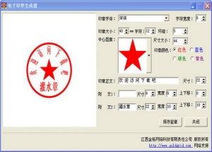电子印章生成器绿色版 印章制作软件