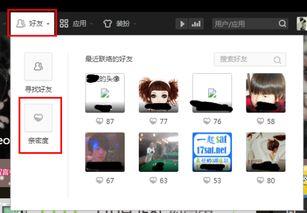 QQ怎么看QQ好友亲密度排行榜
