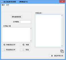 qq空间代码编写器