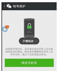 微信怎样开启帐号保护