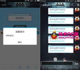 手机QQ设置带文字气泡可以DIY自己喜欢的文字 满满的都是逼格