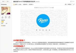 技德科技将15日公布Remix OS梦想赞助者计划