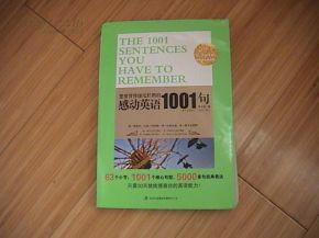 感动英语1001句(只需30天就能提高你的英语能力)-语言文字 英文书 ...