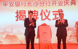 平安银行长沙分行正式开业 2000亿助力湖南省经济发展