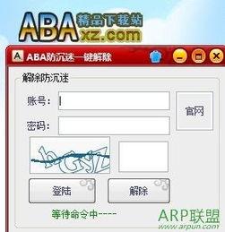 ABA防沉迷一键解除下载1.0 绿色版 QQ空间工具 Arp下载站