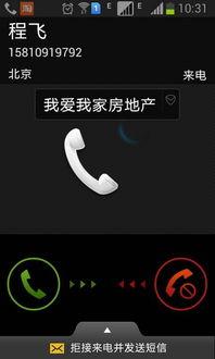 手机号码被标记了怎么办