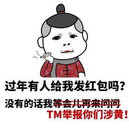 黄图图-过年有人给我发红包吗? 没有的话我等会共再来问问 TM举报你们涉黄!