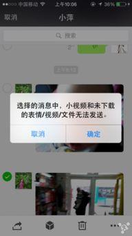 怎样将微信中好友发的小视频 非朋友圈中的 保存到手机 iPhone 6 综合...