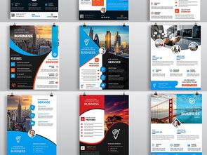 商业宣传单页设计