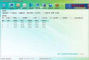 易算时时彩软件 易算时时彩组选版下载 v9.2绿色版