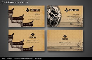 ...PSD,中国风个人名片设计P
