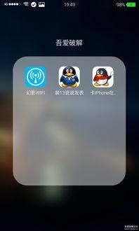 安卓手机 APK iPhone在线QQ升级王 另加QQ空间IPhone动态留言