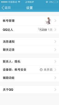 怎么修改手机qq聊天字体大小