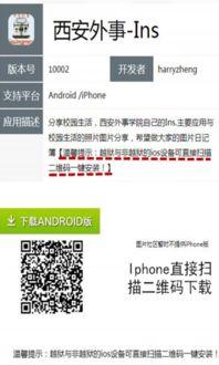 西安外事Ins安卓版下载 手机西安外事Ins官网最新版