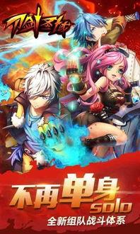 手机刀剑神域游戏 安卓刀剑神域游戏下载 安卓刀剑神域游戏哪个好玩