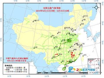09月15日 全国主要公路气象预报
