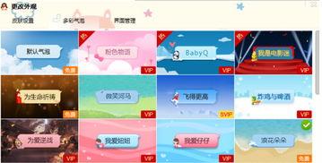 QQ聊天字体颜色如何改变 QQ聊天字体颜色改变教程-软件教程 设计软...
