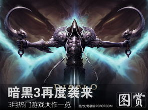 神的忍度-泡泡网显卡频道3月4日 《暗黑3:夺命之镰》即将到来,尽管暗黑破坏...