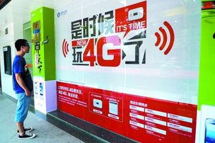 中国移动4G流量套餐出炉,50元600MB
