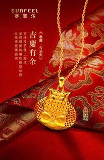 ...古法金 无焊料黄金以皇家匠心工艺,助力赛菲尔珠宝世代相传