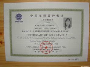 公共英语 三级证书