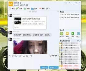 每天都有网友在QQ群发布拼车信息本报记者   摄 -拼车热兴起 或涉嫌非...