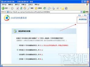 QQ群解散了的恢复方法