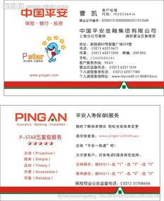 中国平安银行图片