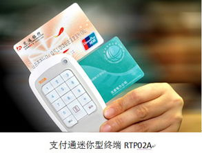 还平安银行信用卡就用 支付通