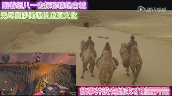探险队为躲避黑沙暴来到这里,却意外的在古井中发现了关于精绝女皇...