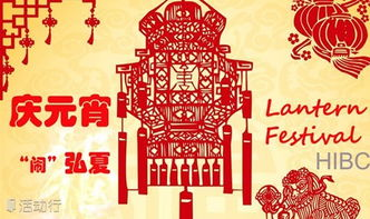 Chinese Lantern festival party 庆元宵, 闹 弘夏