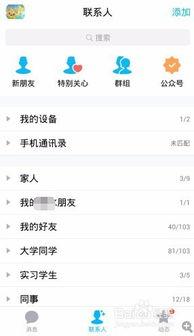 手机QQ怎样修改联系人的备注名字