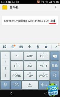 2014手机qq聊天记录在哪个文件夹及怎么查看 2014手机qq的聊天记录...