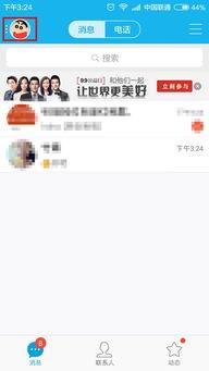 手机QQ不自动接收图片如何设置 手机QQ不自动接收图片设置方法