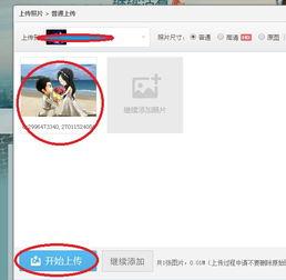 怎么把桌面图片上传到QQ相册