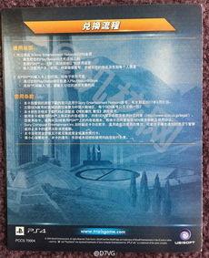 在港服PSN中输入国行PS4《特技摩托 聚变》所提供的DLC下载码-国...