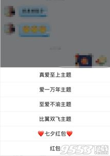 手机QQ七夕红包怎么发 QQ七夕专属红包2017在哪发