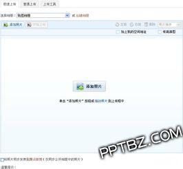 QQ相册极速上传工具下载
