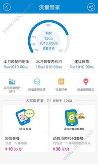 湖南移动网上营业厅app下载 中国湖南移动网上营业厅下载 湖南移动网...
