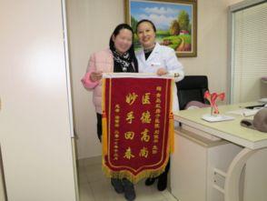 ...青岛红房子妇科医生收到感谢锦旗