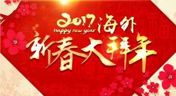 视频 国际政要驻外使馆华侨华人给网友拜年