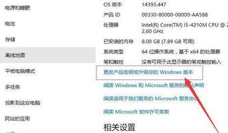 windows10企业版离线转G版方法