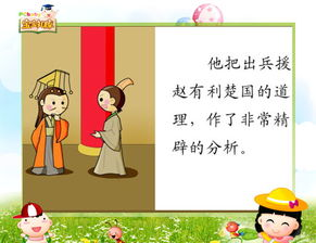 毛遂自荐 培养自信宝宝的国学故事 书城父母版首页 教育