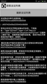 等待QQ空间说说刷赞精灵下载 v1.2 安卓版 QQ空间说说刷赞器手机版