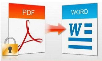 怎么将pdf转换成word 怎样将pdf转换成word