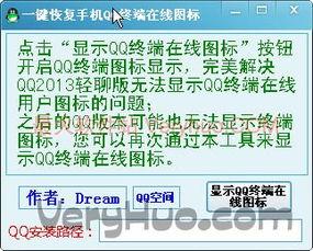 一键恢复手机QQ终端在线图标下载 v1.1 绿色版