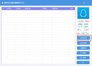 暗巷QQ空间留言删除助手下载 v1.0 绿色版 比克尔下载