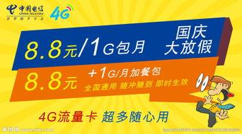 中国电信4G流量套餐海报图片