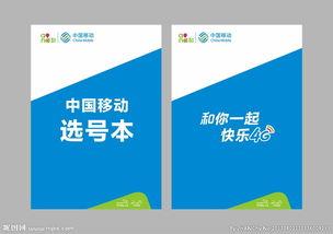 中国移动网上营业厅如何办理停机保号?